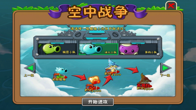 File:Air Raid PvZ2 Team II.png