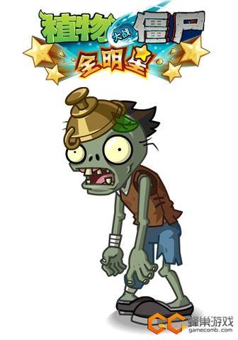 File:Buckethead Journey Zombie.jpg