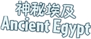 Ancient Egypt Chinese Name