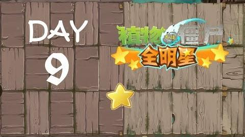 Pirate Seas - Day 9 (PvZ: AS)