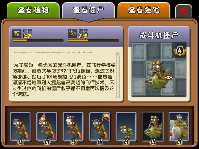 File:Battle Plane Zombie Almanac Entry Part 2.PNG