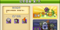 Wild West - Day 1 (Chinese version)