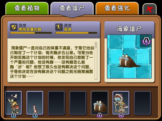 File:Walrus Zombie Almanac Entry Part 2.PNG