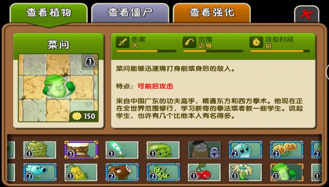 File:Bonk Choy Almanac China.png