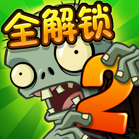File:植物大战僵尸2 Square Icon (Versions 1.8.0).png