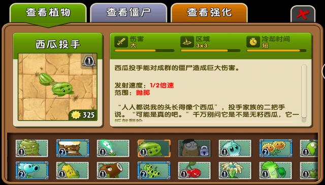 File:Melon-pult Almanac China1.png