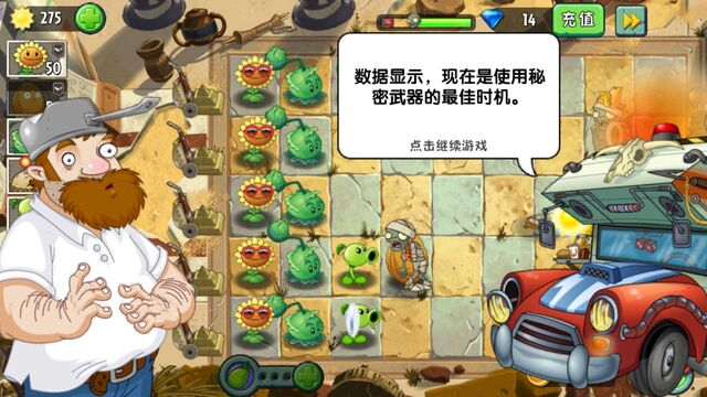 File:PvZ2CDialogue11.jpg
