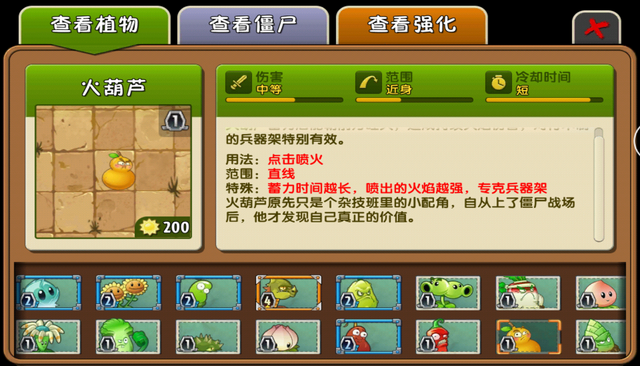 File:Fire Gourd Almanac China2.png