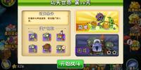 Kongfu World - Day 18