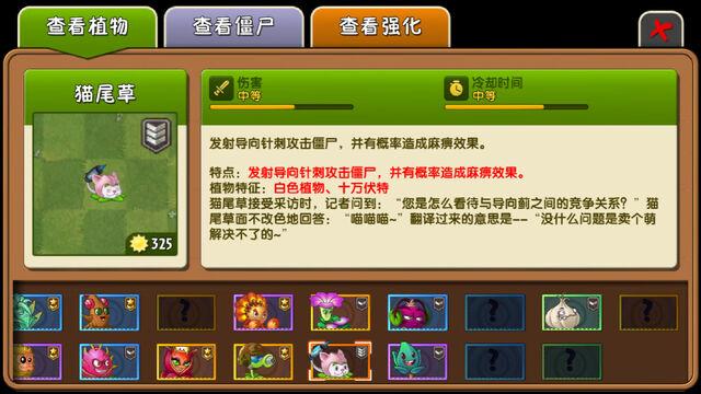 File:Cattail2calmanac.jpg