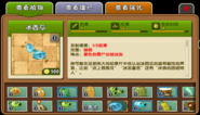 Winter Melon Almanac China2
