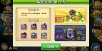 Kongfu World - Day 11