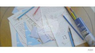 V- SEVENTEEN(세븐틴) - 사랑쪽지(Love Letter)