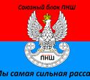 Союзный блок ПНШ