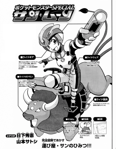 File:SM02 Cover.png