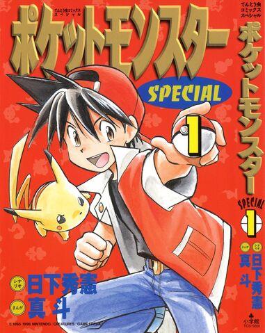 File:Pokemon Special Vol.1.jpg
