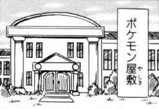 File:Pokémon Mansion Ch26 165.jpg