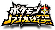 File:Pokémon + Nobunaga's Ambition Logo.png