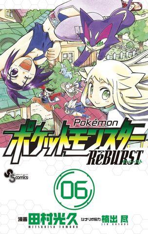 File:RB Volume 6 cover.jpg