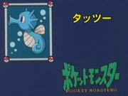 Pokemon 019 Dare Da Horsea