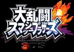File:Super Smash Bros. for Nintendo 3DS Jlogo.png