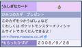 Thumbnail for version as of 00:21, September 14, 2011