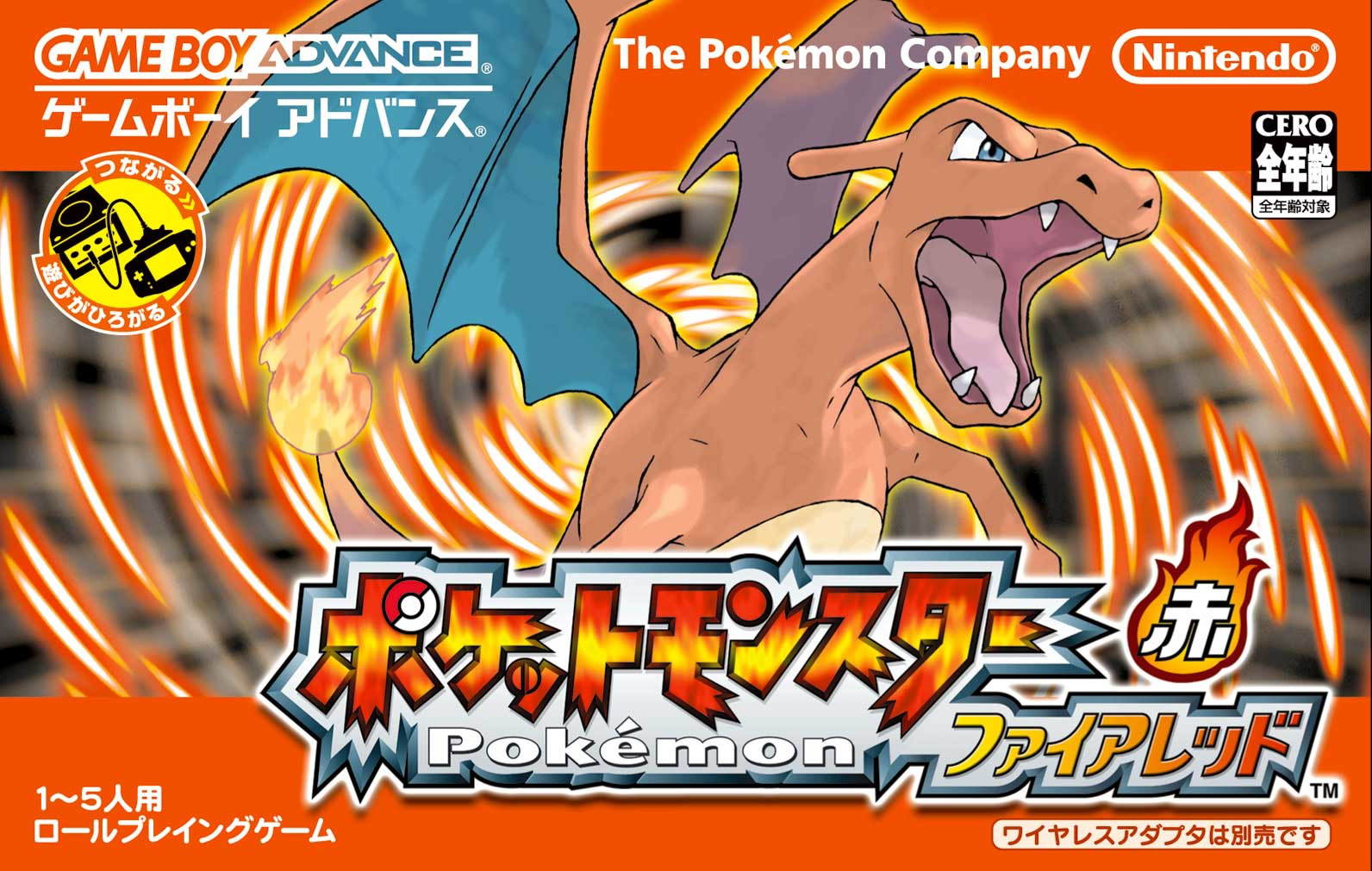 File:FireRed Japanese Cover.PNG