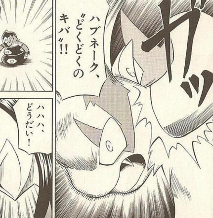 File:Lucy's Seviper Poison Fang BF.png
