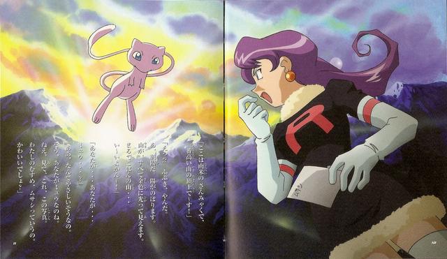 File:Miyamoto and Mew.png