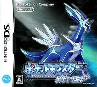 Diamond Japanese Cover