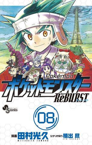 File:RB Volume 8 cover.jpg