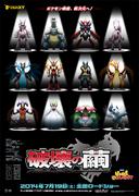 MS017 teaser poster