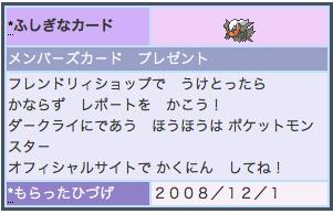 File:Japanese Darkrai.png