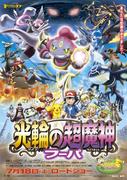 Pokemon the 18th movie poster