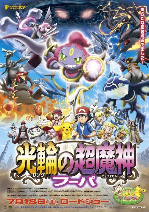 Ms018 Pokémon The Movie Hoopa And The Clash Of Ages Pokémon