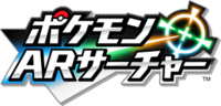 Pokémon Dream Radar Japanese Logo