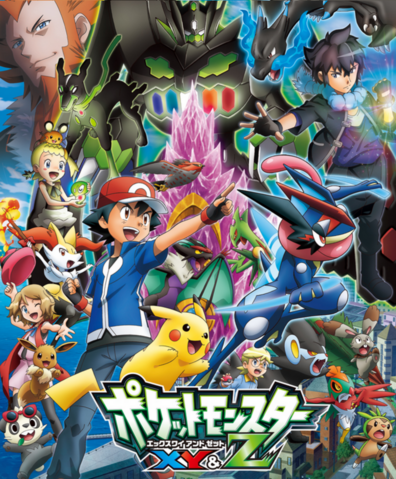 File:Pokemon-xyz-poster1-722x1024 (1).png