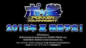 「ポッ拳 POKKÉN TOURNAMENT」 第1弾プロモーションムービー