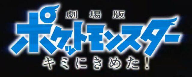 File:Pocket Monsters Movie Logo.jpg
