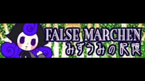 FALSE MARCHEN 「みずうみの記憶」