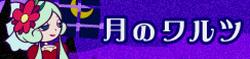 16 TSUKI NO WALTZ