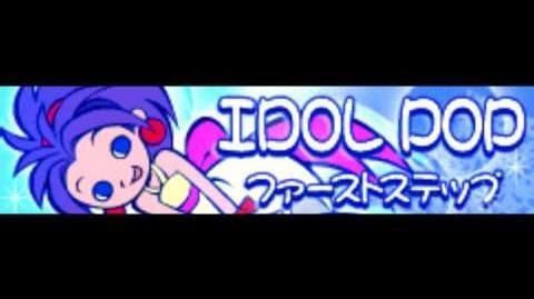 IDOL POP 「ファーストステップ」