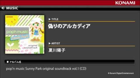 偽りのアルカディア pop'n music Sunny Park original soundtrack vol