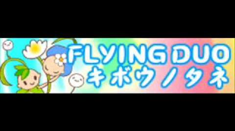 FLYING DUO 「キボウノタネ」