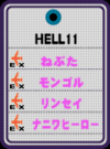 Hell 11 Course