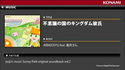 不思議の国のキングダム彼氏 pop'n music Sunny Park original soundtrack vol