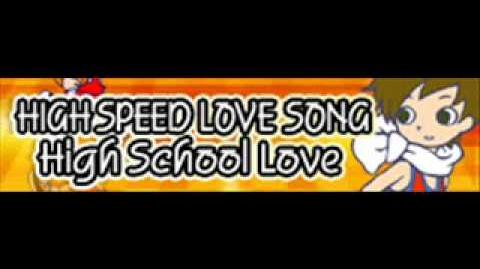 HIGH SPEED LOVE SONG 「L'amour dans le lycee (High School Love)」