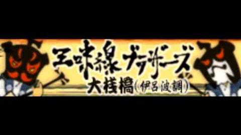 SHAMISEN BROTHERS「Oosanbashi (Iroha chou)」