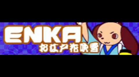 ENKA 「お江戸 花吹雪」