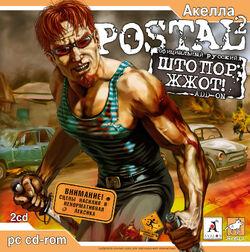 Postal 2 corkscrew